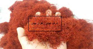 آمار صادرات زعفران مشهد در سال 97