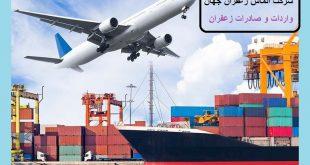 صادرات زعفران ایران به ایتالیا
