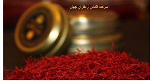 مرکز فروش زعفران فله در مشهد