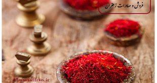 خرید زعفران عمده چگونه انجام می شود؟