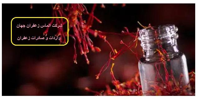 قیمت زعفران در مشهد