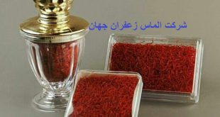 قیمت زعفران صادراتی