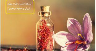 قیمت خرید زعفران در بازار امروز