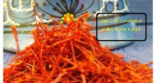 خرید و فروش زعفران صادراتی