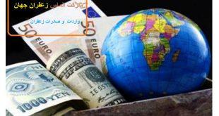 قیمت زعفران صادراتی در سال 2019