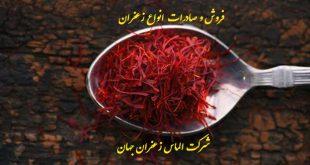 خرید و فروش زعفران صادراتی عمده