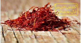 خرید عمده زعفران صادراتی چگونه انجام می شود؟
