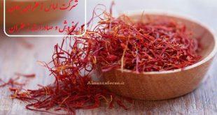 bull-saffron-sale-price