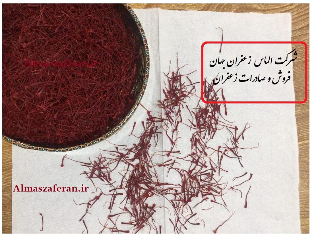 لیست قیمت خرید زعفران کیلویی