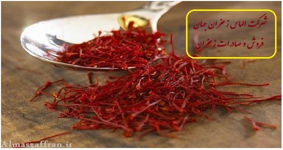 روش صادرات زعفران ایرانی و کالای ایرانی