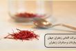 مصرف زعفران در کشورهای مختلف