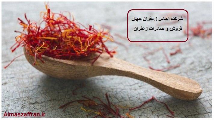 دلایل نوسانات قیمت زعفران