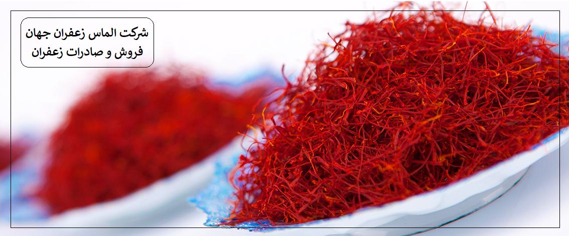 قیمت انواع زعفران در بازار زعفران ایران