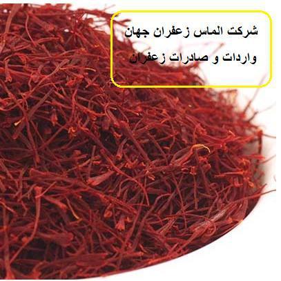 صادرات زعفران به ژاپن