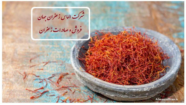 صادرات زعفران افغانستانی