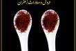 قیمت زعفران صادراتی در بازار جهانی
