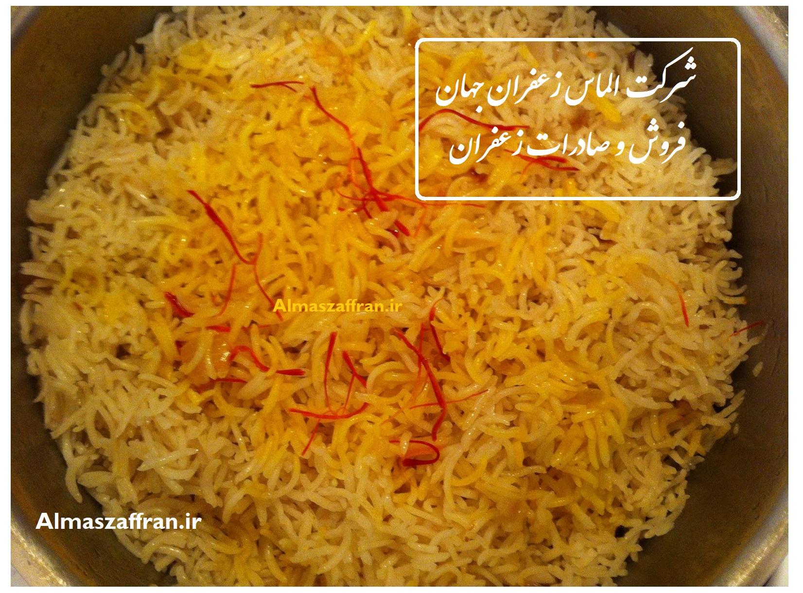 ارزش غذایی زعفران صادراتی
