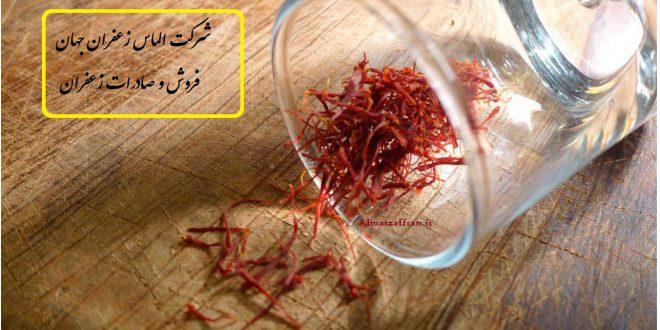 Storage conditions for genuine saffron