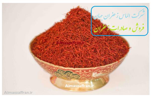 تولید زعفران در مراکش