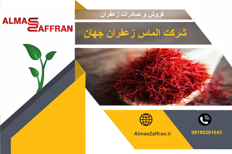 بازار زعفران تهران و مشهد