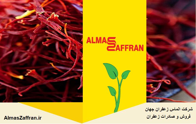 خرید و صادرات زعفران و فروش آنلاین زعفران