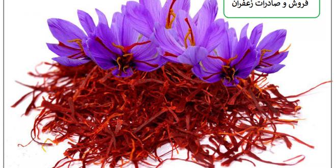 تولید زعفران