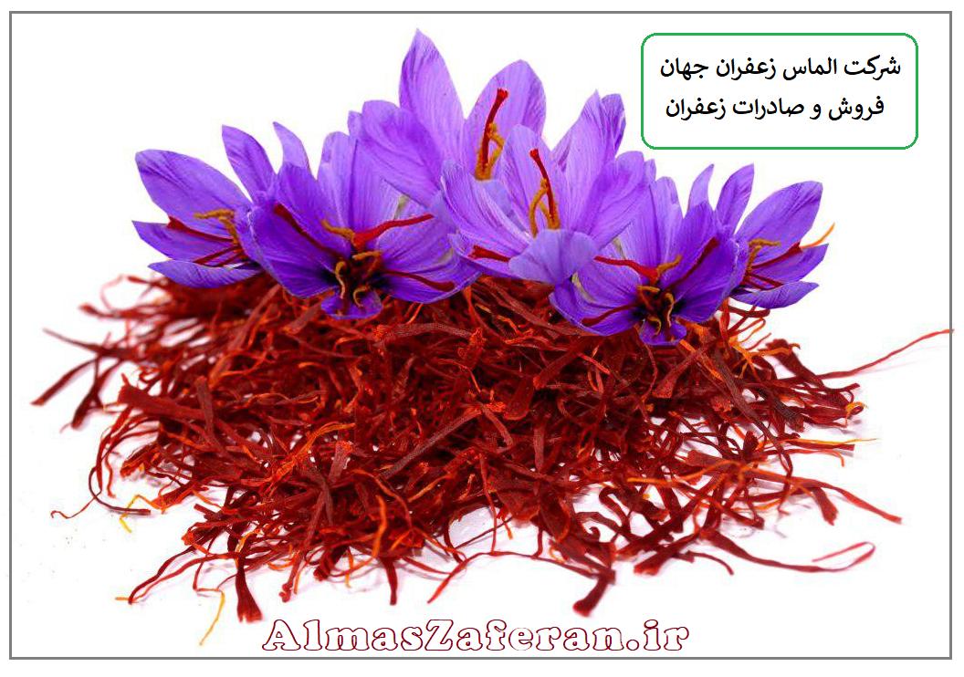 قیمت فروش زعفران درجه یک صادراتی