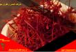 قیمت امروز زعفران کیلویی در بازار