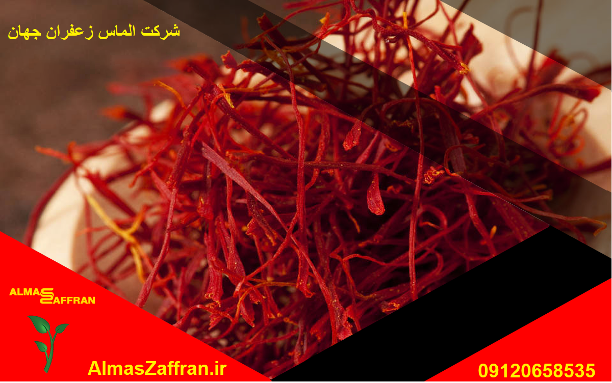 خرید زعفران صادراتی برای فروش در بازار جهانی