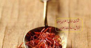 قیمت خرید و فروش زعفران فله در تهران