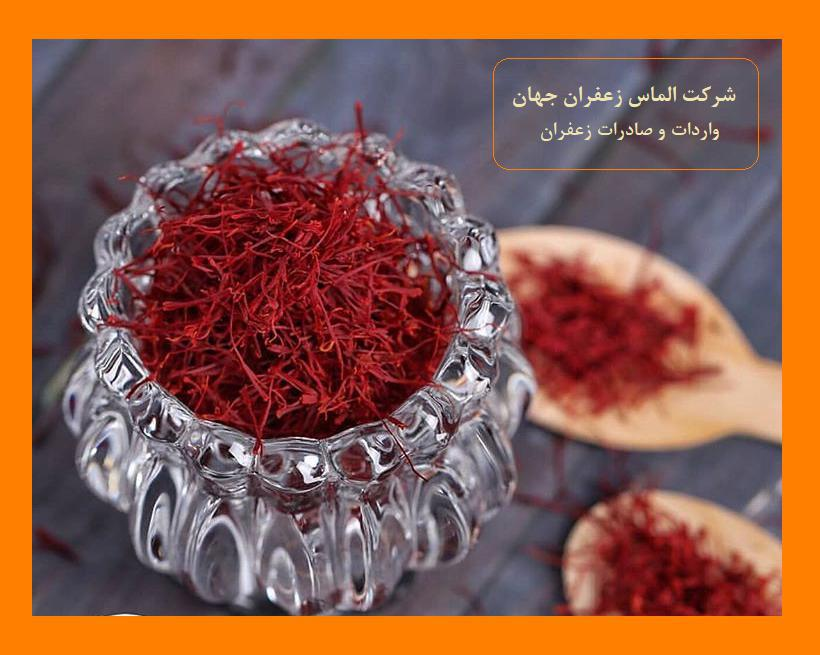 زعفران صادراتی و قیمت فروش زعفران