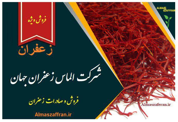 فروش زعفران صادراتی قاینات