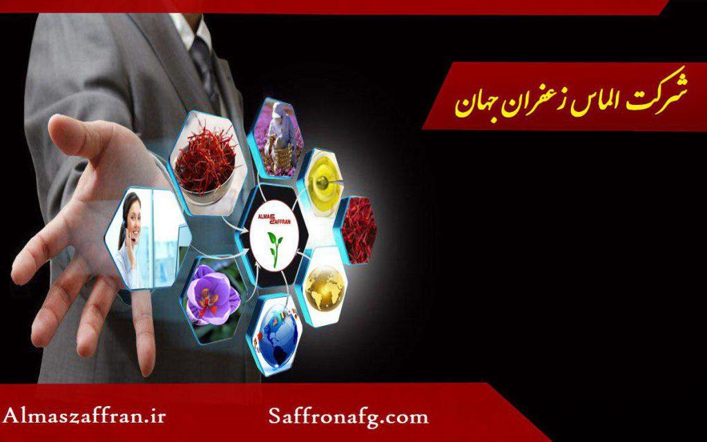 فروش زعفران  در بازار عمده فروشی زعفران