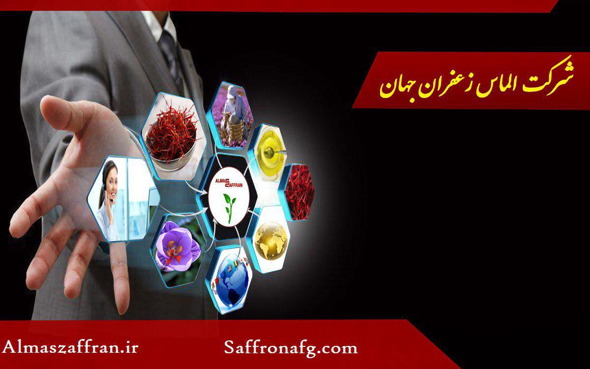 عمده فروشی زعفران در مشهد
