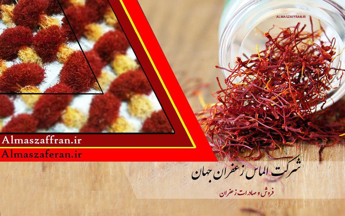 نرخ زعفران کیلویی در بازار مشهد