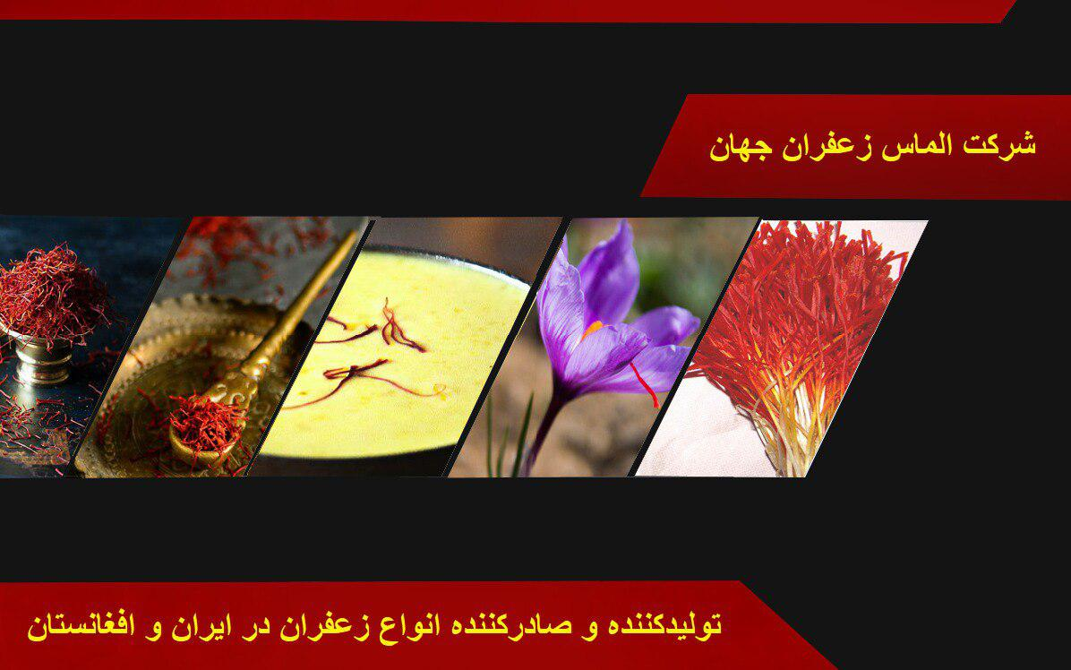 خرید زعفران صادراتی ایران