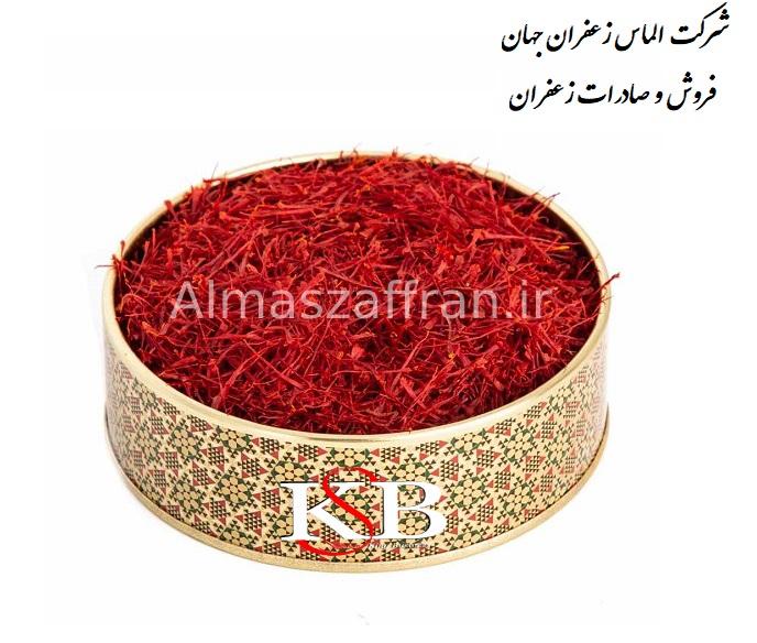 قیمت روز زعفران در بازار زعفران