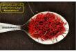 فروش عمده زعفران صادراتی