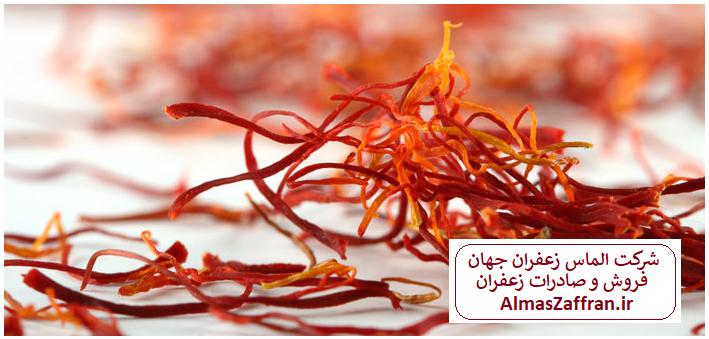 عمده فروشی زعفران صادراتی در ایران
