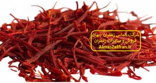 فروش زعفران و صادرات زعفران