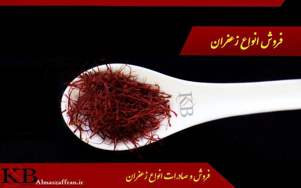 نرخ فروش زعفران در بازار زعفران