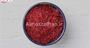 قیمت هر کیلو زعفران صادراتی در بازار چند است؟