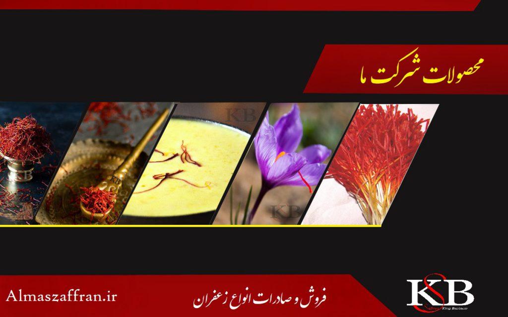 قیمت زعفران فله