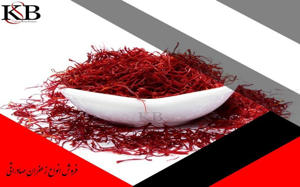 قیمت خرید زعفران در ایران و امارات