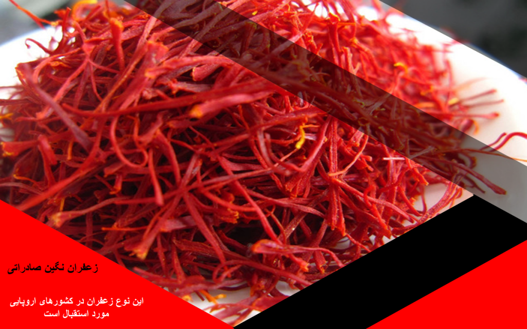 خرید زعفران صادراتی