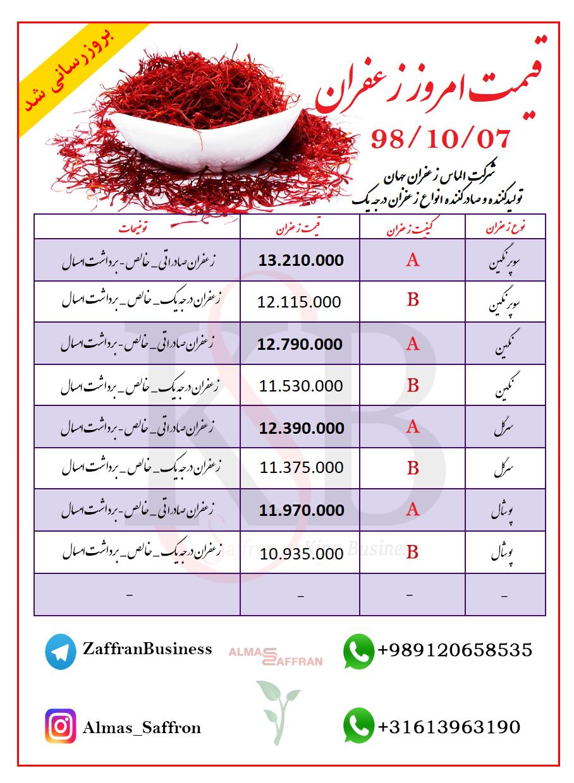 لیست قیمت زعفران صادراتی 7 دی