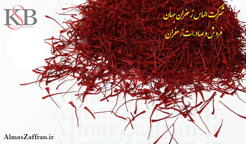 انواع مختلف زعفران صادراتی