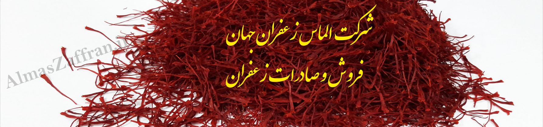 قیمت هر کیلو زعفران اصل