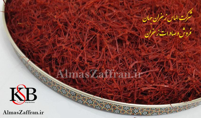 نرخ خرید زعفران اصل در مشهد