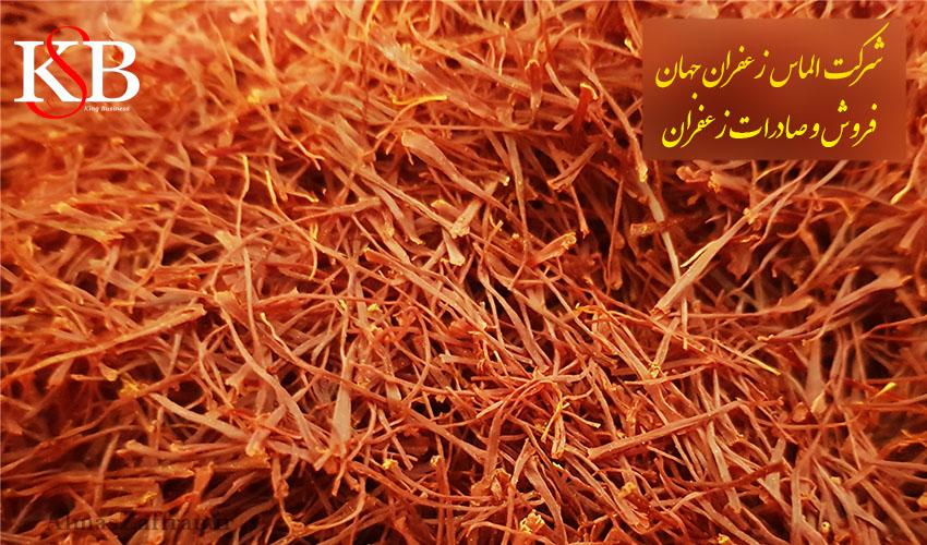 فروش عمده زعفران در اردبیل